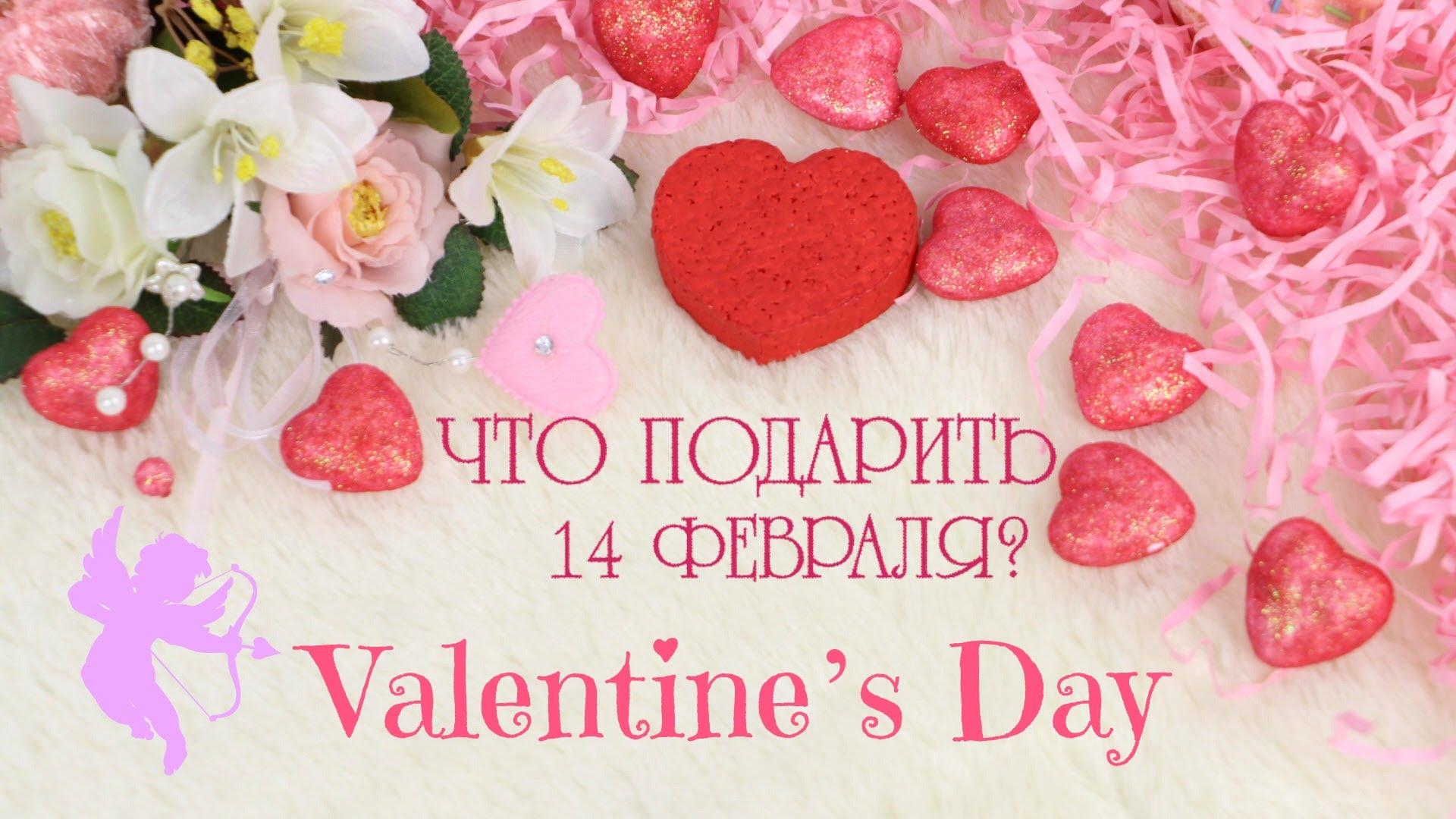 Подарунки на 14 лютого