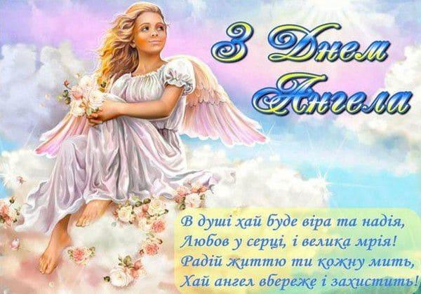 Привітання з святом Петра і Павла та Днем ангела