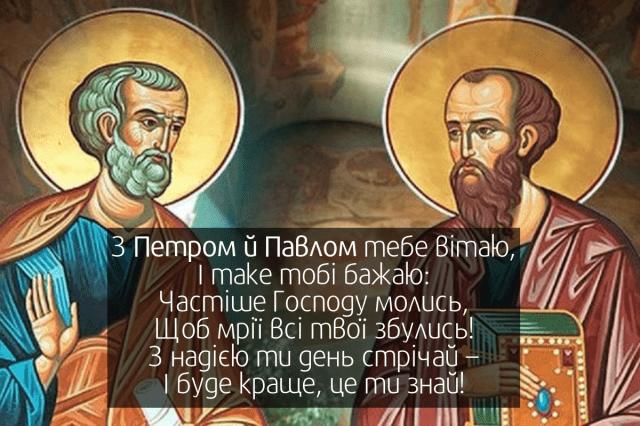 Привітання з святом та Днем ангела Петра і Павла