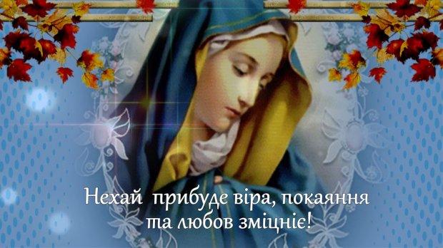 Вітання з Успінням Пресвятої Богородиці