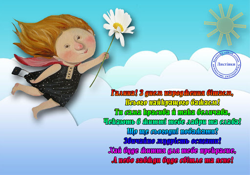 Іменини Галини: привітання з Днем ангела - Tobiporada